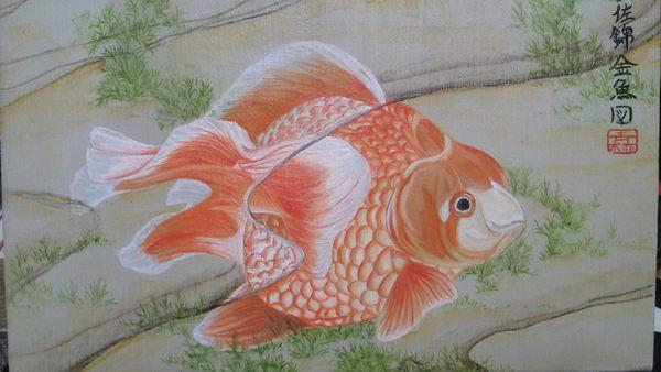 水明土佐錦金魚図