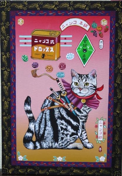 浮世忍者猫にゃんこ式ドロップス
